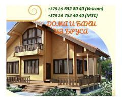 Дачные Дома и для пост. проживания брус 150мм-200мм